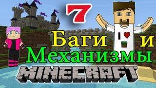 ч.07 Баги и механизмы Minecraft - Автоматические водные ворота(Подпишитесь чтобы не пропустить новые видео. Подписка на мой канал - http://bit.ly/Dilleron Канал Миникотика - http://bit.ly/M..., 2013-09-22T06:00:08.000Z)