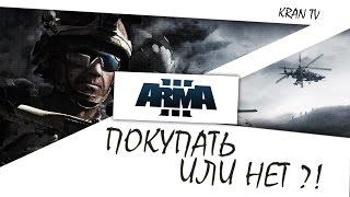 видео Arma 3: минимальные, максимальные системные требования, описание игры