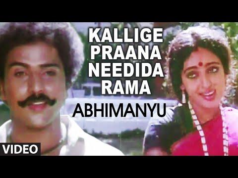 Kallige Praana Needida Rama Video Song I Abhimanyu I Ravichandran Sita