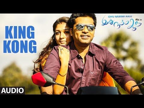 King Kong (Audio) || Idhu Namma Aalu || T...