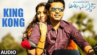 King Kong (Audio) || Idhu Namma Aalu || T R  Silambarasan  STR, Nayantara,Andrea Jeremiah