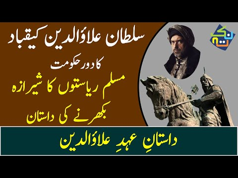 Who is Sultan Alauddin Kaikobad in Diriliş Ertuğrul | Nuktaa