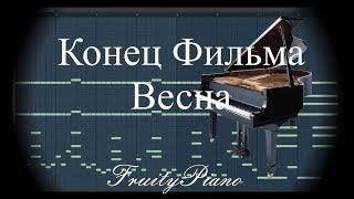 Конец Фильма - Весна (piano cover)