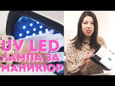 Иновативна UV LED лампа за маникюр SUN3, с мощност 48w - MK11 12