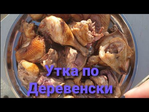 Утка по Деревенски в Казане на Костре