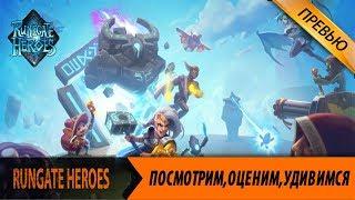 Runegate Heroes - ПОСМОТРИМ, ОЦЕНИМ, УДИВИМСЯ