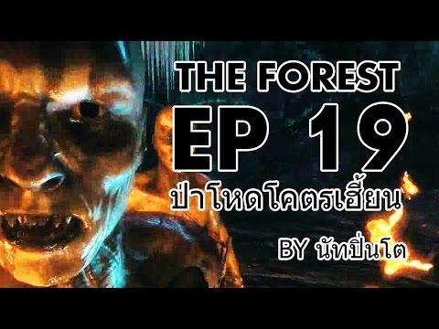 The Forest ตอนที่ 19 : เวอร์ชั่นใหม่ โหดร้ายจุงเบย by นัทปิ่นโต
