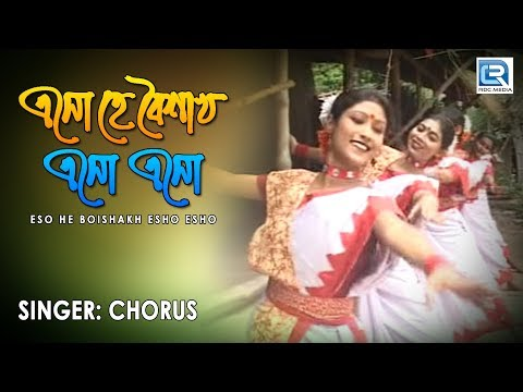 Eso He Boishakh Esho Esho | Rabindra Sangeet | Full HD Video