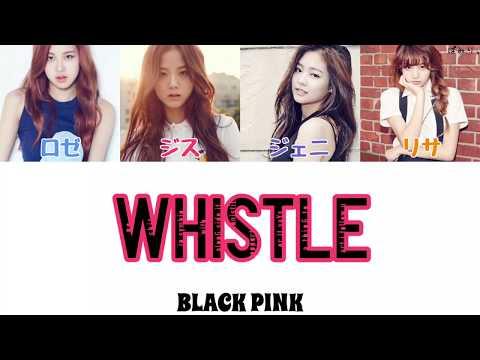 휘파람(WHISTLE/口笛)-BLACK PINK【日本語字幕/かなるび/歌詞】