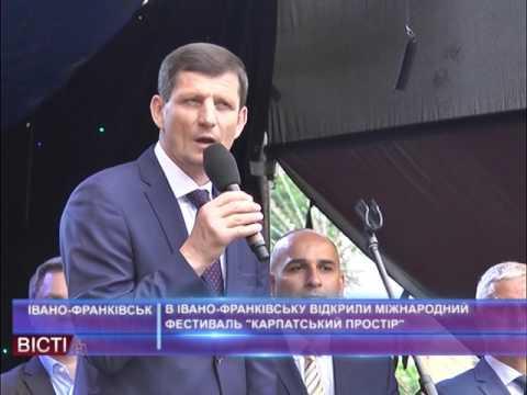 В Івано-Франківську відкрили міжнародний фестиваль «Карпатський простір»