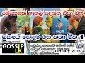 bukiye rasa katha Sinhala Facebook Post (Gossip LK 2019) 4