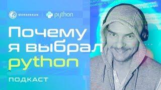 Почему я выбрал Python Какой язык программирования учить С чего начать свой путь в ИТ