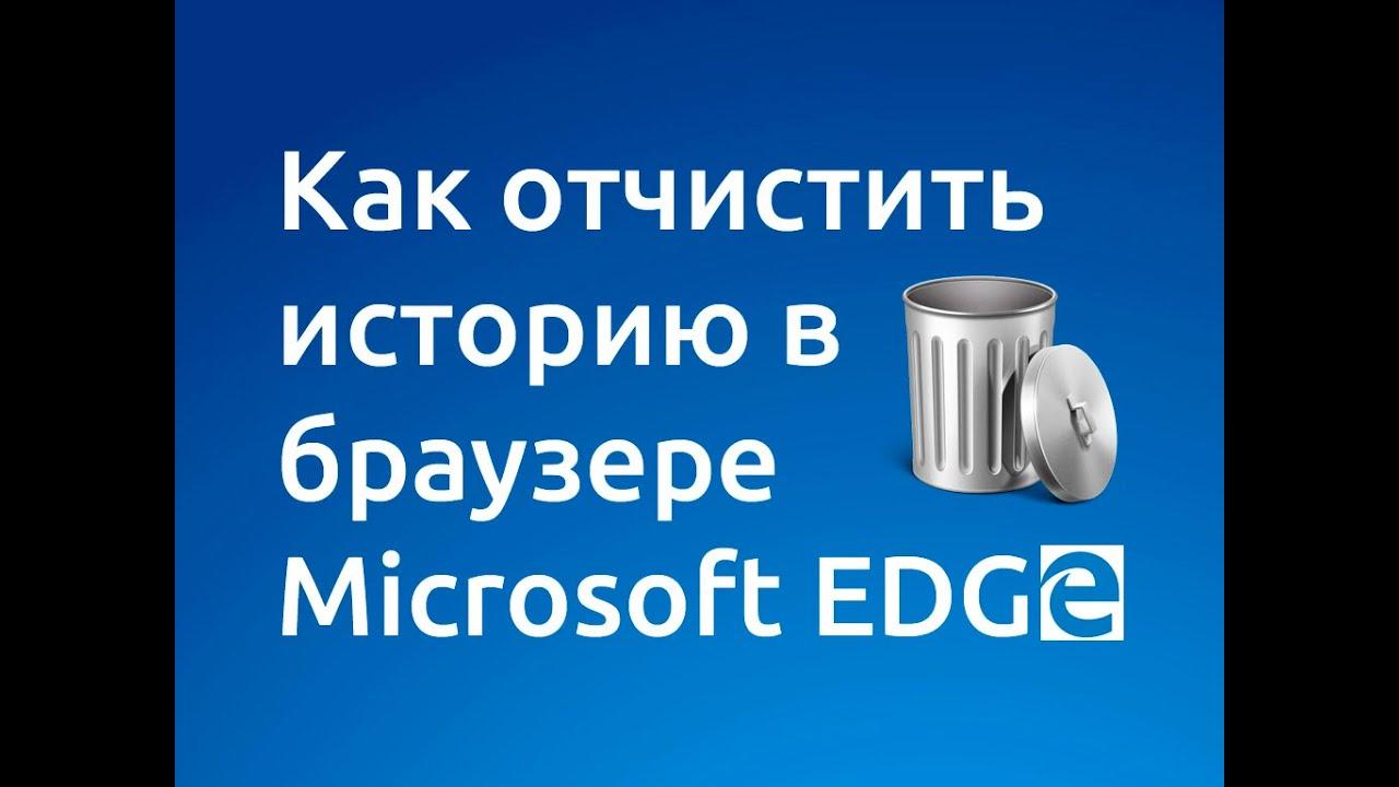История и журнал в браузере #microsoft #edge