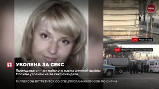 Преподавателя английского языка элитной школы Москвы уволили из за секс скандала