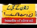 How To Use Olive Oil ||Olive Oil Health Benefits ||In Urdu Hindi || زیتون  تیل کے زبردست فائدے