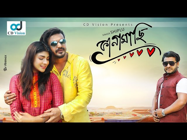 Kanamachi by Sporsho Shiplu ft. Musfiq R Farhan & Sarika Saba Video Song Download