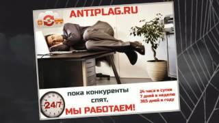 Антиплагиат без регистрации онлайн для научных работ(http://antiplagiatu.ru Повысить оригинальность текста и получить уникальную работу (диплом или курсовую) стало очень..., 2014-11-07T07:15:43.000Z)