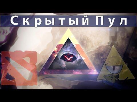 видео: СКРЫТЫЙ ПУЛ