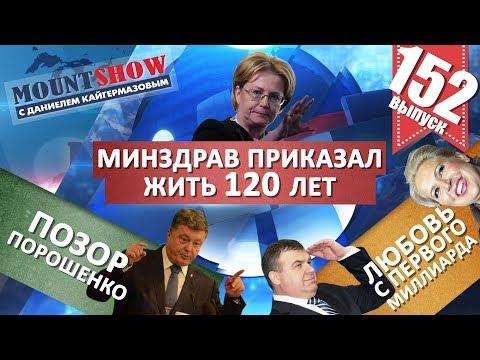 Минздрав приказал жить 120 лет / Дякула и пустой зал / У россиян нашли свободные деньги. MS #152