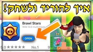 איך להוריד ולשחק את המשחק החדש של סופרסל - Brawl Stars!