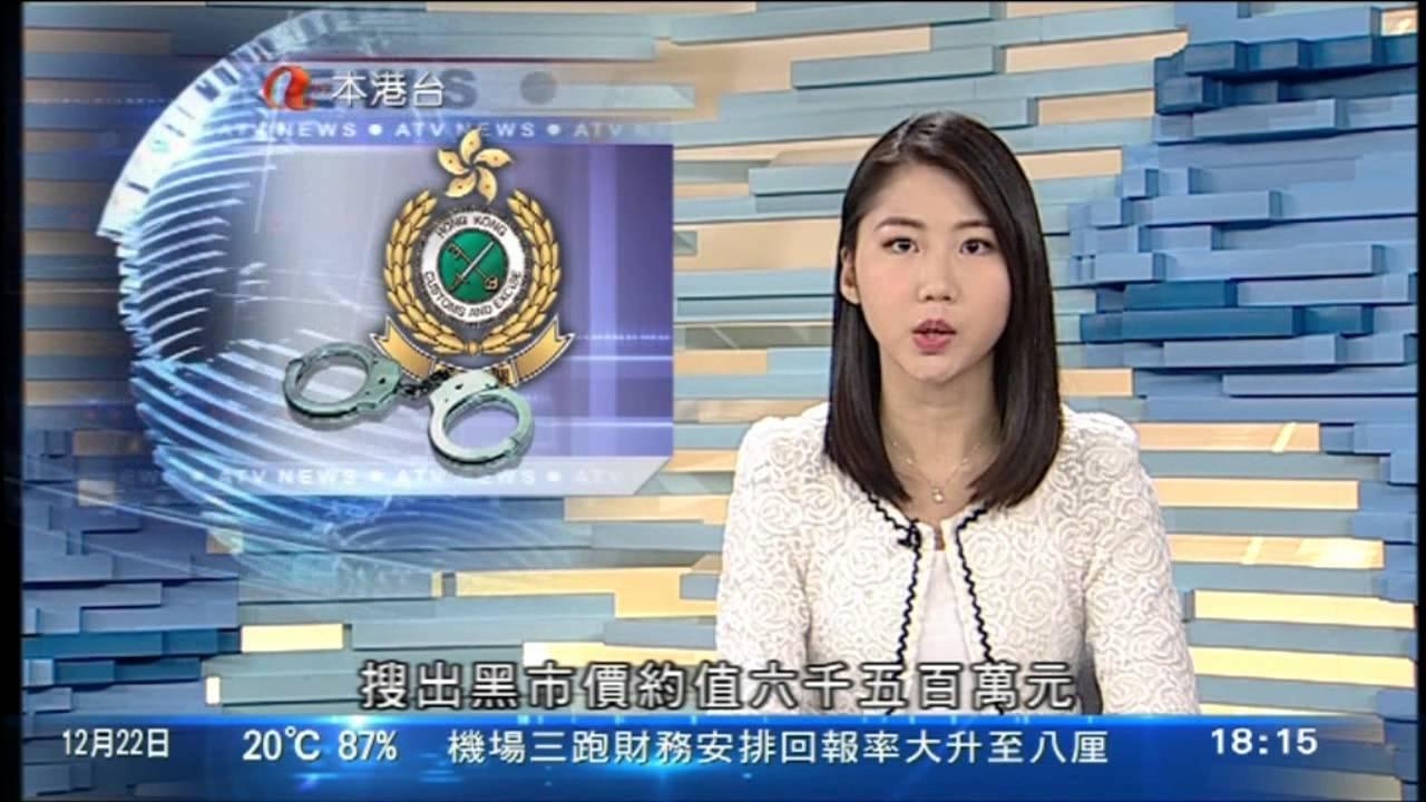 羅佩怡 盧卓瑤 2015年12月22日 六點鐘新聞 - YouTube