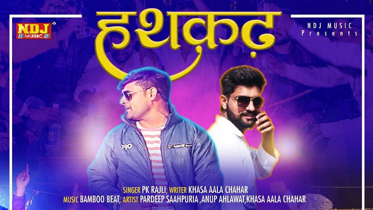 Teaser_HathKadh | हथ कढ़ | PK Rajli | Pardeep Saahpuria | Khasa Aala Chahar | New Haryanvi Song 2019
