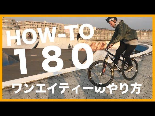 HOW TO 180 ワンエイティーのやり方 練習方法 | BMX マウンテンバイク