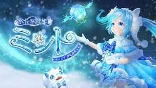 「星界神話 -ASTRAL TALE-」本日、「氷上の舞姫・ミント(CV:西田望見)」が新登場!ミントの「星霊の書」がもらえる応援キャンペーンや、人気アイテムもらえるログインキャンペーンを開催!