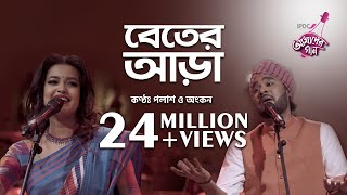 Barir Pashe Beter Aara - Palash & Ankon Mp3 Song Download