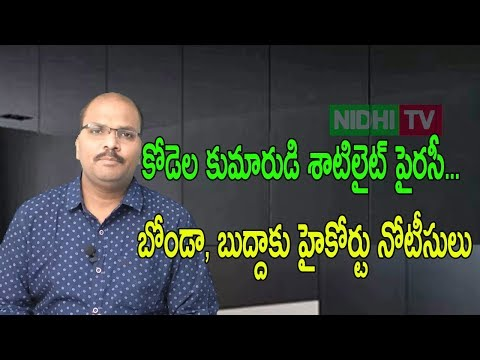 kodela son sivaram satellite piracy || Nidhi tv
