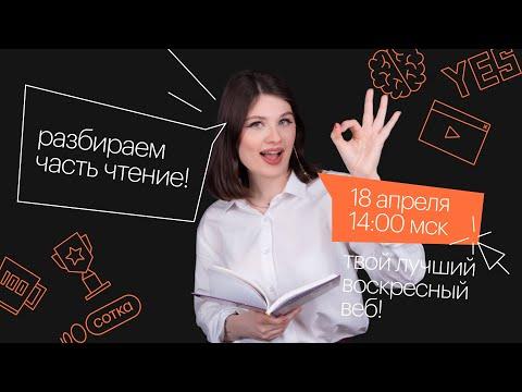 Разбираем часть чтение! | ЕГЭ АНГЛИЙСКИЙ ЯЗЫК 2021 | Онлайн-школа СОТКА