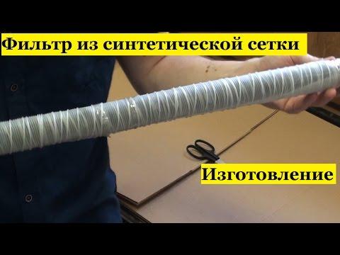 Изготовление фильтра для скважины с синтетической сеткой
