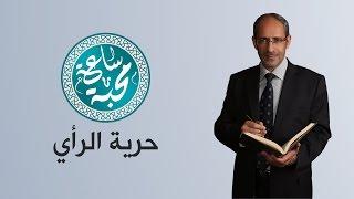محمد الموسى - حرية الرأي