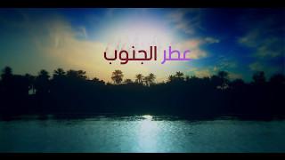 1138d6613 مصطفى الربيعي و منتظر حنون عطر الجنوب حليها تحميل أغاني mp3