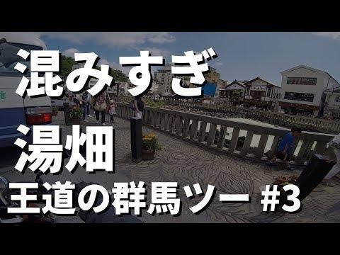 【原付二種】王道の群馬ツー #3 〜 混みすぎ湯畑 〜 / モトブログ