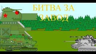 Битва за завод - Мультики про танки