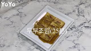 한식조리기능사 - 두부조림 (25분)