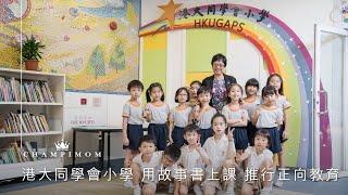 Publication Date: 2019-09-10 | Video Title: 【港大同學會小學 用故事書上課 推行正向教育】    | C