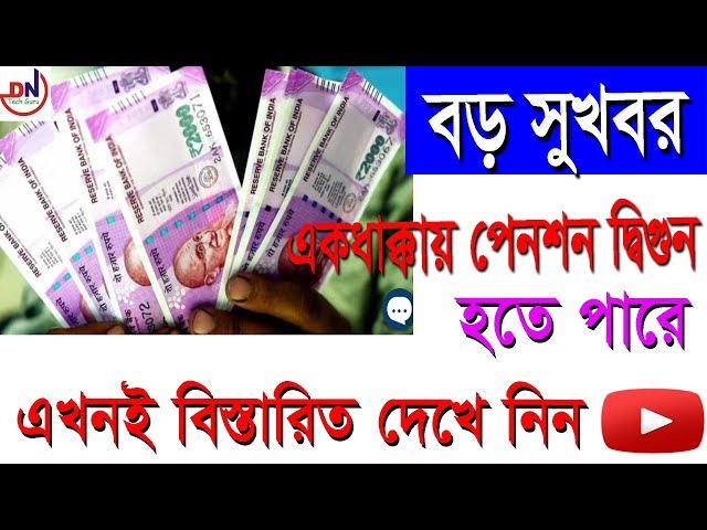 Latest News Govt. Employees Pension || Latest Pension News || Govt. Employees Pension