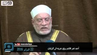 مصر العربية |  أحمد عمر هاشم يروي تجربته في البرلمان