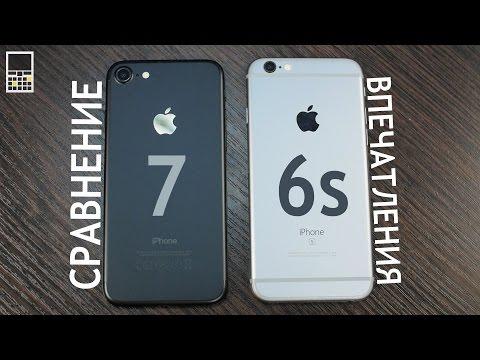Смотреть онлайн iPhone 7 vs iPhone 6s  сравнение и впечатления