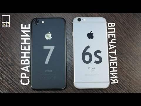 iPhone 7 vs iPhone 6s – сравнение и впечатления