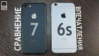 IPhone 7 Vs IPhone 6s сравнение и впечатления