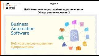 BAS Комплексне управління підприємством (BAS КУП) Обзор решения, часть # 2