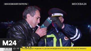 """""""Московский патруль"""": двойное нарушение - Москва 24"""