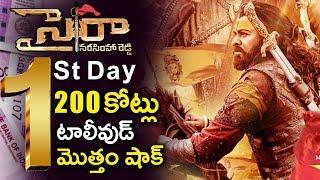 Sye Raa Narasimha Reddy Movie First Day Collections   Chiranjeevi   Ram Charan   Tollywood Nagar