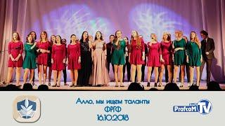 Алло, мы ищем таланты. ФРГФ БашГУ, 16.10.2018