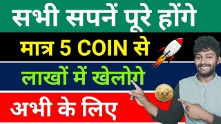URGENT Pump Soon 5 Coin for long term 2021 | High Profitable CryptoCurrency 2021 | Best Exchange A