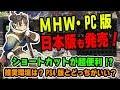 【MHW】PC版は日本でも発売!推奨環境や必要機材、PS4PROと比較してどっちがいい?ショートカットが超便利など決定事項と予想【モンハンワールド】