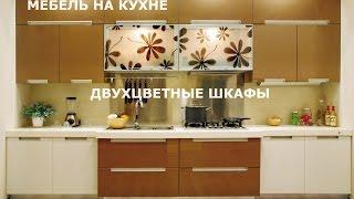 Мебель на Кухне, Двухцветные Шкафы(, 2015-06-26T07:00:01.000Z)